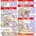 ヒマラヤン - 食べ飲み放題3240円 フードメニュー