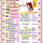 ヒマラヤン - 食べ飲み放題3240円 ドリンクメニュー