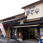 44965084 - 道の駅 奥大山