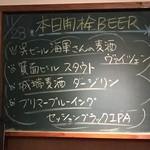 クラフトビアサーバーランド - 黒板に本日の開栓ビールがあります。