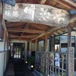 明治亭 駒ヶ根本店 - 明治亭本店(長野県駒ヶ根市赤穂)入口