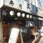 玄海寿司 本店 - 外観
