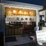 44967453 - 丸鶏白湯ラーメン 花鳥商店