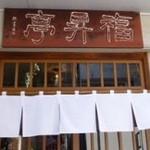 福昇亭 - 福昇亭(長野県上田市中央)暖簾と看板