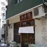 福昇亭 - 福昇亭(長野県上田市中央)外観