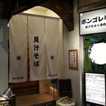 44968964 - ボンゴレ亭 貝汁そば(三宮)