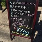 呑み喰い処 福わらひ - ランチメニュー