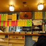 ひかり寿司 - 2階のカウンター。気になるメニューも・・・