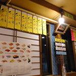 ひかり寿司 - 一品のメニュー