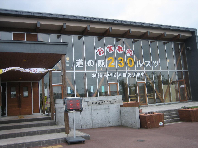 道の駅 230 ルスツ