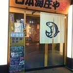 日本海庄や - 外観。