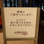 エスタシオン カフェ -