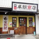 44975042 - 麺屋 卓朗商店(ファサード)