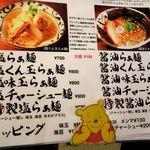 44975050 - 麺屋 卓朗商店(卓上メニュー)
