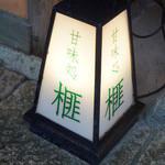 すや - 漢字が・・・読めません・・・