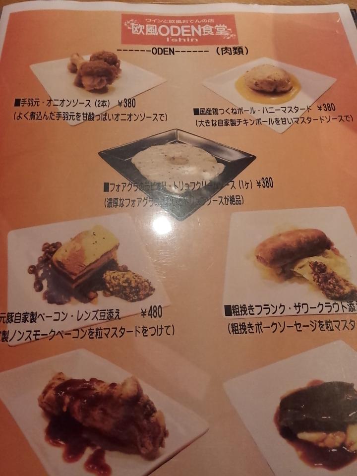欧風ODEN食堂Ishin