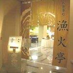 漁火亭 - プリンスホテル渚亭2F/入口