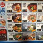 土古里 - 「土古里 浅草店」冷麺メニュー