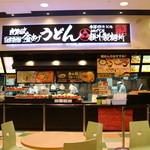 四代目横井製麺所 - アイモール3階のフードコートにあります