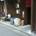 権兵衛 - 入口