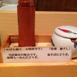 饗 くろ喜 - 薬研堀七味と「乾燥 梅干し」