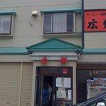 麺点飯 広州 - お店の外観.