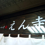 つけ麺 えん寺 - えん寺看板