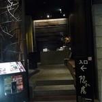 44995201 - 隠れ房 店の入り口