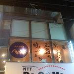 八昌 - お店は2階