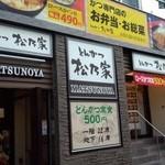 松乃家 - 左側の入り口は地下用、右側の入り口が一階用です