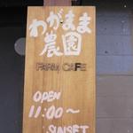 わがまま農園Cafe - 営業時間