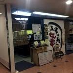 立喰い寿司 七幸 - JR高松駅構内2階にあります