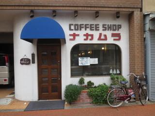 コーヒーショップナカムラ - 昭和37年創業の喫茶店
