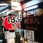 45009995 - 1511_明石八_メニュー(提灯)