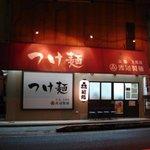つけ麺 渡辺 -