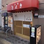 函館 とんき - 外観