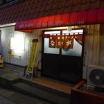45013880 - 焼肉と鍋焼きラーメンの店「なかがわ」