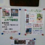 エカワ珈琲店 -