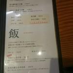 45016394 - メニュー:つけ麺、飯