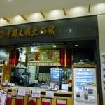 中国大明火鍋城 木の葉キッチン - ピリ辛な四川料理で有名な中国大明火鍋城の木の葉モール支店です。