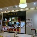 中国大明火鍋城 木の葉キッチン - お店は木の葉モール一階にあるフードコートの中にありますよ。