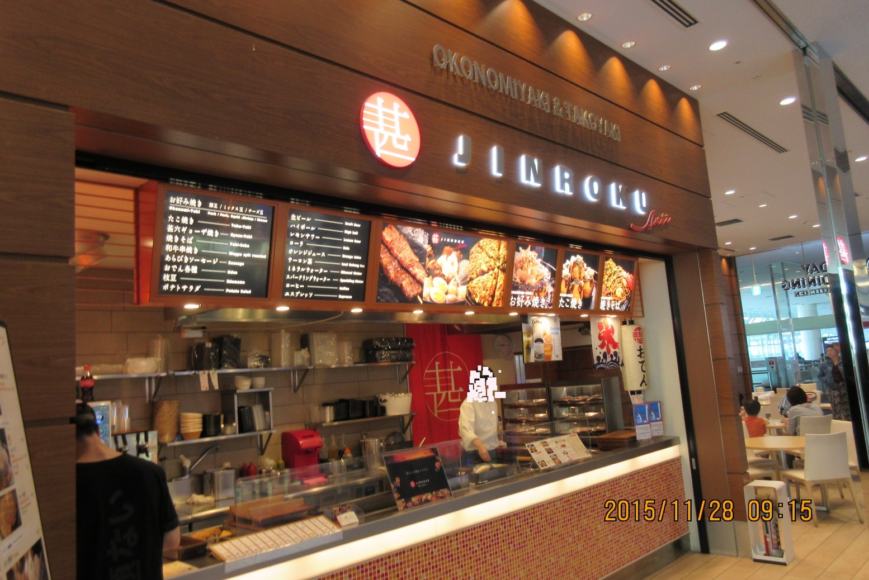 甚六 東京国際空港ターミナル店