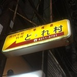 どぅれ村 - ☆どぅれ村さんの看板が目印です☆