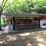 多摩動物公園アフリカ園休憩所 -