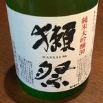 姫沙羅 - 獺祭 純米大吟醸50