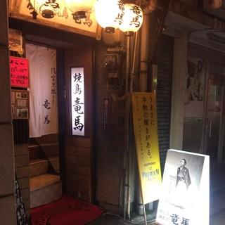 ◆店内に溢れる坂本龍馬!!