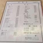 45031896 - お品書き・ラーメン餃子肉まんは奨めません