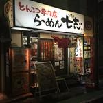 七志 とんこつ編 - 201512 お店の外観