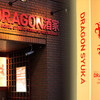 DRAGON酒家 関内店