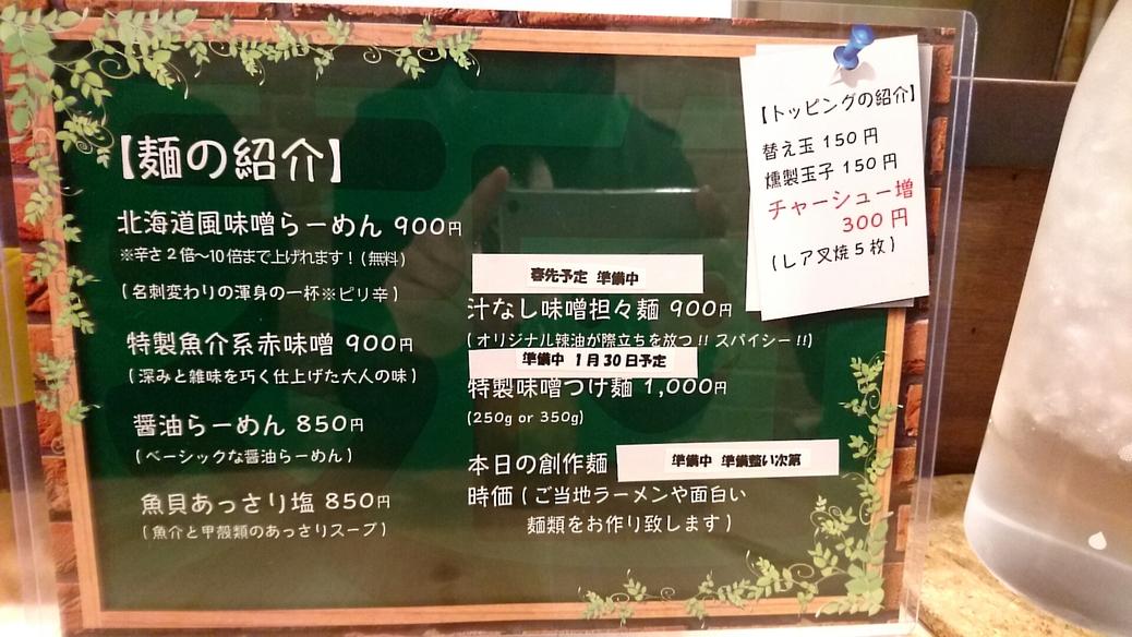 創作らーめん style林